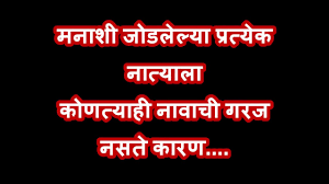 Good Morning Quotes In Marathi With Images Best Of Good Morning Marathi Whatsapp SMS And Wishes YouTube