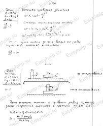 Решебник по физике Чертова А Г г вариант контрольная  физика Чертов решения контрольная 1 вариант 4