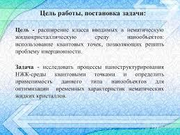 Презентация на тему Магистерская диссертация на тему  4 4