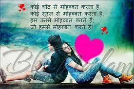 heart touching shayari in hindi for boyfriend