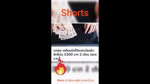 Shorts - Www เราชนะ com ลงทะเบียน/Max a Minute - YouTube