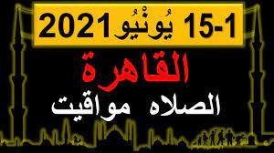 مواقيت الصلاة فى القاهر1-15 يُونْيُو 2021 | القاهرة مواقيت الصلاه اليوم | Prayer  Times in Cairo - YouTube