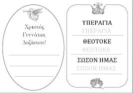 Greek Worksheets Worksheets for all   Download and Share ...