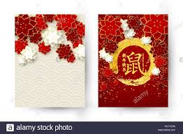 chinese new year card 2020 set of two happy chinese new year 2020 greeting card with