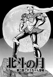 またネタマンガを北斗の拳セーラームーン その2 少年チャンポン