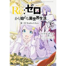 re zero starting life in another world chapter 3 truth of zero
