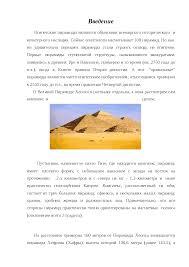 Загадки египетских пирамид реферат по культурологии скачать  Это только предварительный просмотр