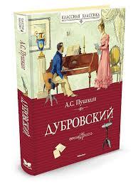 Дубровский Издательство <b>Махаон</b> 8114109 в интернет-магазине ...