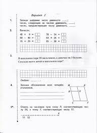 Контрольная работа по математике на тему Сложение и вычитание  hello html 101c420 jpg