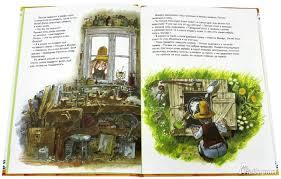"""Книга: """"<b>Именинный пирог</b>"""" - Свен Нурдквист. Купить книгу, читать ..."""