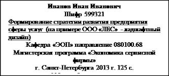 ТРЕБОВАНИЯ К ОФОРМЛЕНИЮ МАГИСТЕРСКОЙ ДИССЕРТАЦИИ