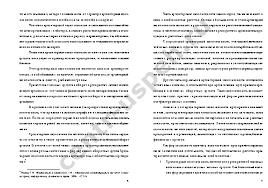 Кредиторская задолженность предприятия методы анализа и  4 36 Кредиторская задолженность предприятия методы анализа