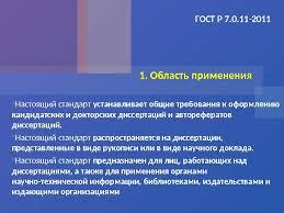 Автореферат диссертации готовится и представляется ГОСТ оформление автореферата диссертации 2015