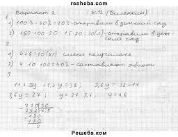 ГДЗ по математике для класса А С Чесноков контрольная работа   контрольная работа Виленкин К 12 В2 ГДЗ решебник №2 по математике 5 класс дидактические материалы А