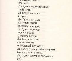 Russian Love Quotes Interesting Russian Love Poem Quotes IYUme Love Is Mater