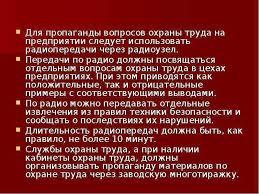 Охрана труда реферат казахстан Бесплатное хранилище качественных  Сертификация работ по охране труда реферат по безопасности жизнедеятел