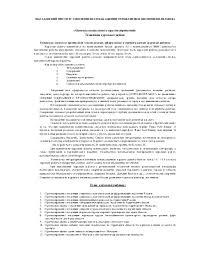 Основы социального прогнозирования Тематика состав и требования  Основы социального прогнозирования Тематика состав и требования к выполнению оформлению и представлению курсовой работы