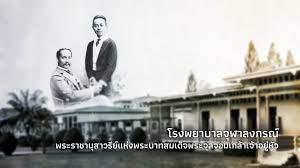กำเนิดโรงพยาบาลจุฬาลงกรณ์ สภากาชาดไทย - โรงพยาบาลจุฬาลงกรณ์ สภากาชาดไทย