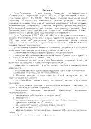 ОТЧЕТ О САМООБСЛЕДОВАНИИ Государственного бюджетного  4 Введение Самообследование Государственного бюджетного профессионального образовательного учреждения города Москвы Образовательный