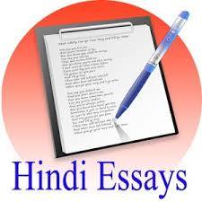 latest hindi essays android apps on google play latest hindi essays