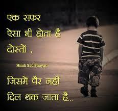 in hindi dard bhari shayari english