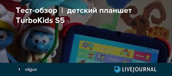 Тест-обзор | детский <b>планшет TurboKids S5</b>: vilgun — LiveJournal