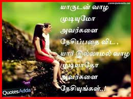 Tamil Love Kavithai Wallpapers Sad Love Hurts Quotes Free