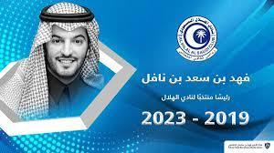 فهد بن سعد بن نافل ويكيبيديا ، من هو الأمير فهد بن نافل أول رئيس منتخب لنادي  الهلال السعودي والفائز في انتخابات نادي الهلال الزعيم السعودي – القناة نيوز
