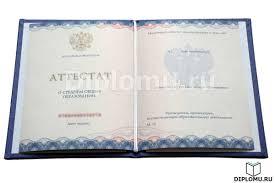 Диплом в Красноярске Аттестат за 11 или 9 класс об окончании школы в Красноярске Бланк Гознак