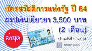 บัตรสวัสดิการแห่งรัฐ ปี 64 สรุปเงินเยียวยา 3,500 บาท 2 เดือน - YouTube