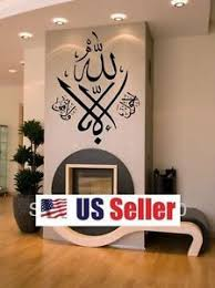 fancy design ideas wall writing decor islamic arabic allah name living room art image is loading uk south africa on on islamic vinyl wall art south africa with fancy design ideas wall writing decor islamic arabic allah name