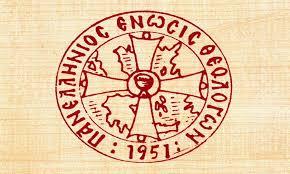 Αποτέλεσμα εικόνας για Ενώσεως Θεολόγων Ν. Κορινθίας