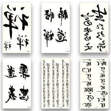 12 листов поддельные временные татуировки переноса воды китайские иероглифы