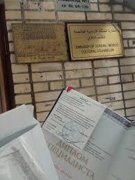 Как мы посетили отдел культуры посольства Иордании Блог  Диплом нашего клиента был с апостилем следовательно перевод на арабский язык мы делали с апостилем Но на заверение у атташе это никак не повлияло