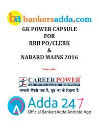 Ibps Rrb Po Mains Clerk Nabard Gk Power Capsule 2016 17 Final Pdf