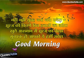 Good Morning Quotes In Hindi With Photo Hd Best of Good Morning Quotes In Hindi Widescreen Good Morning Hindi Quotes Hd