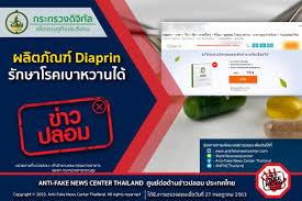 ข่าวปลอม อย่าแชร์! ❌ ผลิตภัณฑ์ Diaprin... - Anti-Fake News Center Thailand