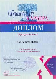 АСС бюро Лицензии и сертификаты Диплом международной выставки Образование и Карьера