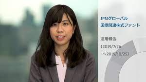 Jpm グローバル 医療 関連 株式 ファンド