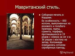 Художественная культура мусульманского востока доклады Древний  Исламское орнаментальное искусство курсовая