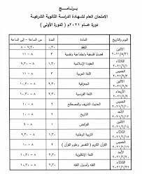 برنامج امتحان البكالوريا 2021 سوريا علمي - القلعة