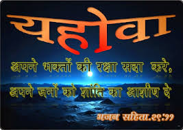 Bible Quotes Hindi Daily Motivational Quotes