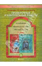 Книга Проверочные и контрольные работы к учебникам Всеобщая  Давыдова Данилов Соловьева Проверочные и контрольные работы к учебникам Всеобщая история