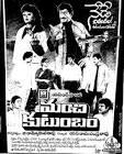 Krishna Ghattamaneni Manchi Kutumbam Movie
