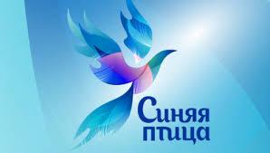 "На телеканале ""Россия 1"" стартует проект ""Синяя птица"""