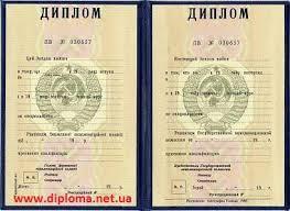 Купить диплом в Чернигове diploma net ua Купить диплом СССР в Чернигове