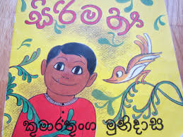sirimath is a beautiful sinhala poem book about a child call sirimath it describes characteristics of the said child which is traditionally believed to be