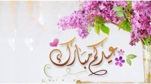 Eid EL-Adha || أجمل تهنئة عيد الاضحى 1442 صور و رسائل تهاني العيد الأضحى  للأصدقاء والأهل - كورة في العارضة