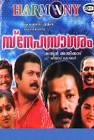 Sathyan Anthikad Snehasagaram Movie