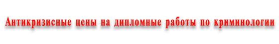 Заказать дипломную по криминологии в Новосибирске Самая низкая цена на дипломную работу криминологии в Новосибирске